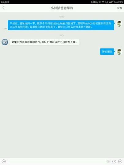 网传《柯南》剧场版近期上映无望