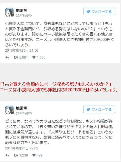 日本专职作家网上痛批同人作品