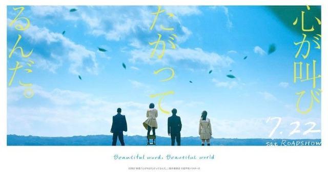 中岛健人主演 《心欲呼喊》真人电影7月上映