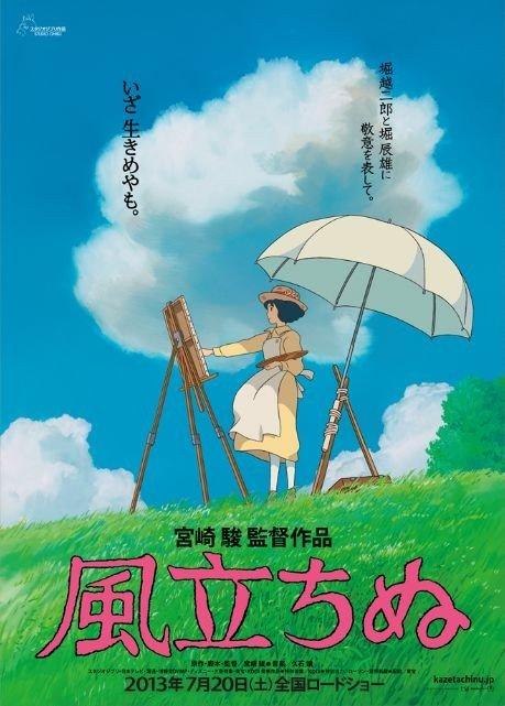 宫崎骏新作电影确定于7月20日公映
