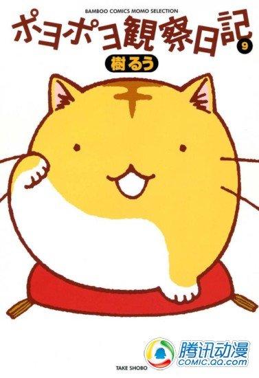 1月新番《嘟嘟猫观察日记》声优发表