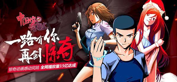 《中国惊奇先生》动画完结!全网播放量破15亿!