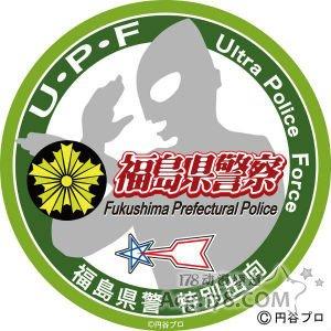 """日本福岛县""""奥特曼警察队""""登场"""