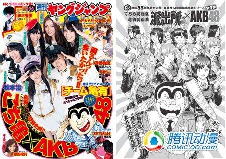 AKB48登场人气漫画《乌龙派出所》