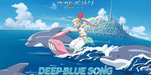 《海物语》系列作品《DEEP BLUE SONG》动画化