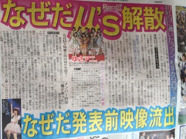 μ's解散引起社会关注 日本报纸大量报道