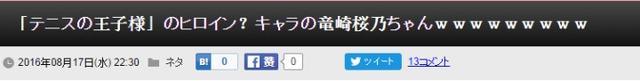 日本网友热议:龙崎樱乃才是《网球王子》女主角!