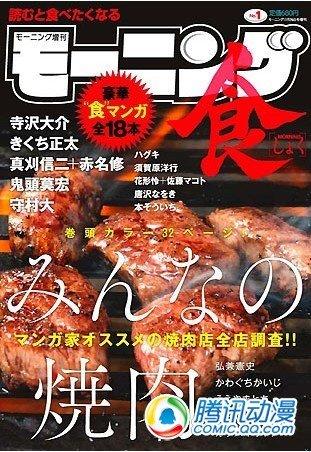 讲谈社杂志《Morning食》下月创刊
