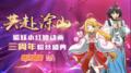 不忘初心,梦想进击:《狐妖小红娘》三周年粉丝盛典即将开启!