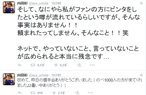 内田彩推特否认被粉丝要求扇巴掌