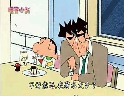 琦玉縣生活要月薪50萬日元 小新一家能活下去嗎?