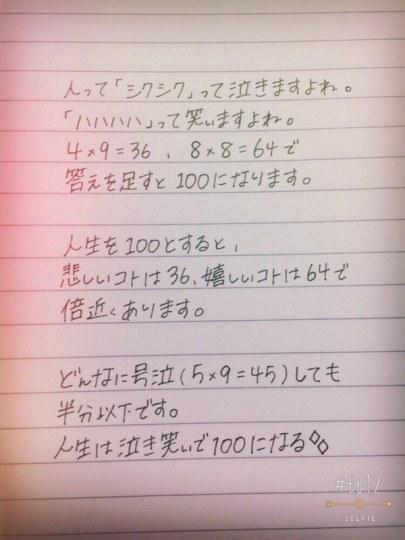 日本少女用数字解读人生感动网友