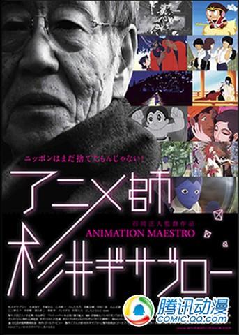 杉井仪三郎纪录片将在7月28号上映