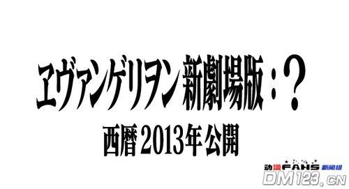 《新世纪福音战士》新剧场2013上映