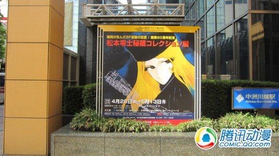 """""""松本零士的世界""""展览本月份开幕"""