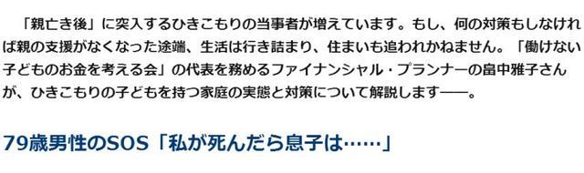 60岁儿子啃80岁老父!日本家里蹲呈老年化趋势