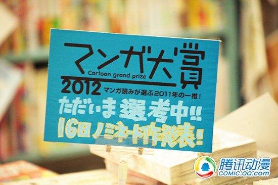 """""""漫画大赏2012""""提名作品全部公布"""
