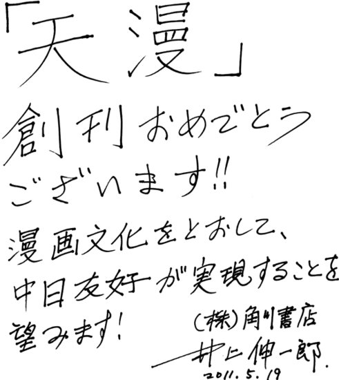 井上伸一郎创刊贺辞及视频