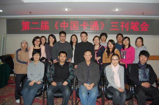 漫画家齐贺《中国卡通》创刊15周年