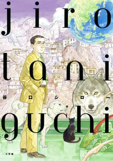 《孤独的美食家》画集日英法三国语言版发售