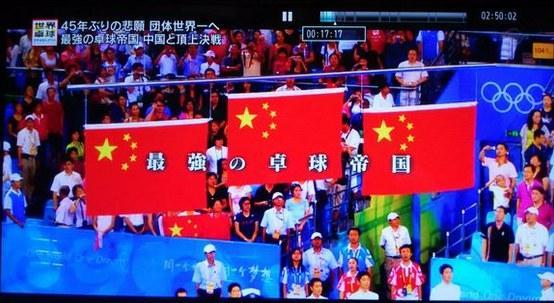 笑尿!日本电视台中二式解说乒乓球