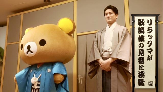 萌萌哒!歌舞伎版轻松熊周边登场