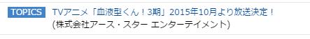 日媒爆料:《血型君》第三季将在10月开播