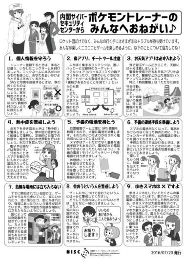 《宝可梦GO》训练师手册发布 说好的游戏上架呢?