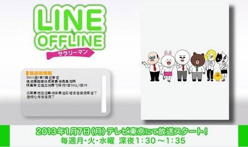 《LineOffline上班族》动画版公开