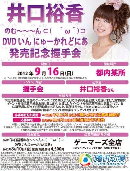 井口裕香首部写真的记录片DVD将售
