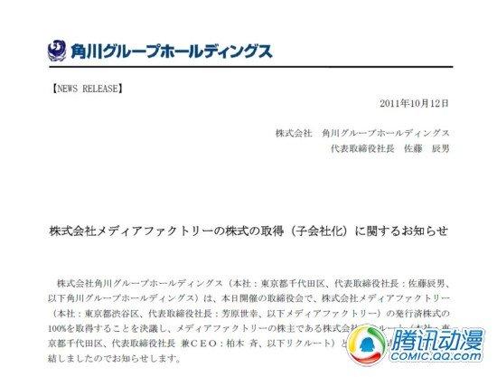 角川书店80亿日元完成收购MF文库