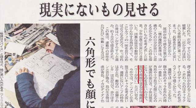 尾田荣一郎:改编成真人版的少年漫画没能量
