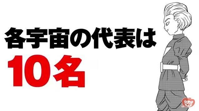 燃尽热血!《龙珠超》新章《宇宙生存篇》PV公开!