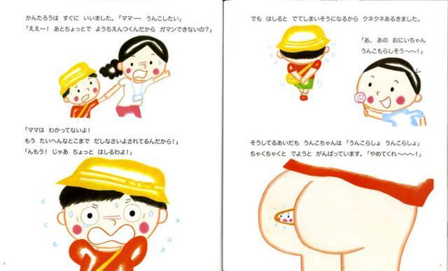女孩子杀人、粑粑接龙 日本绘本的名字太污了