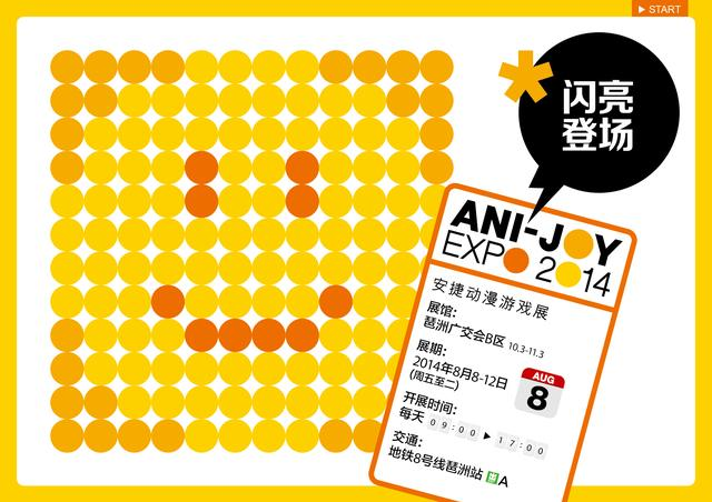 Ani-Joy安捷动漫游戏展8月广州开启