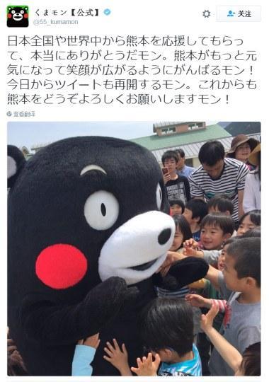 熊本熊官推宣布回归并感谢粉丝