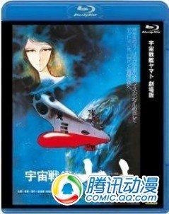 《宇宙战舰大和号》80年代剧场发BD