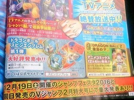 《龙珠超》将有重大发表消息公布