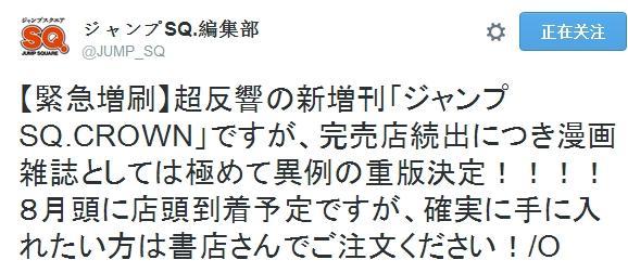 《驱魔少年》连载杂志遭抢购 宣布紧急加印
