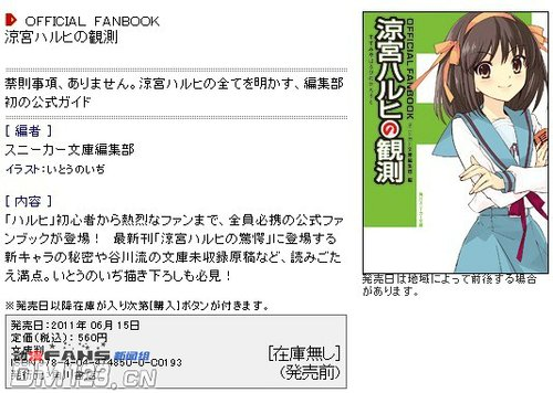 《凉宫春日的观测》6月15正式发售