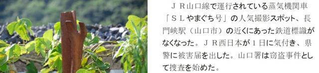 铁路标识遭破坏!日本疑似发生铁道宅不文明行为