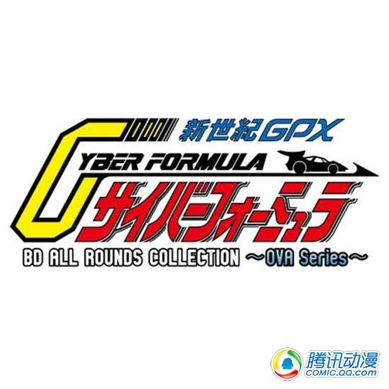 《高智能方程式》OVA蓝光BOX11月售