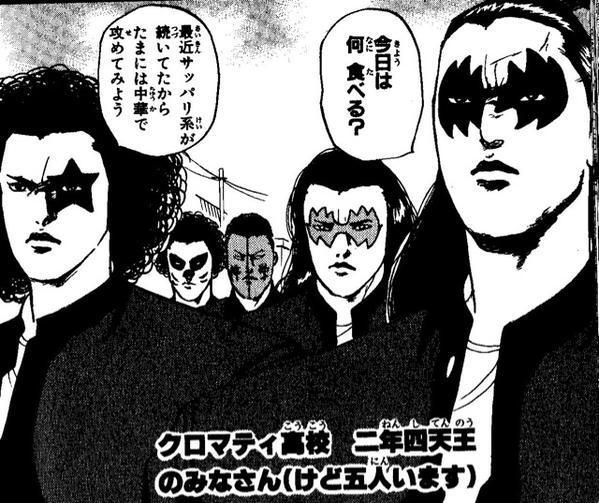 日媒解读动漫里的各种四天王