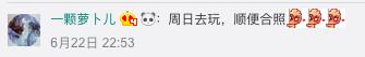 腾讯动漫亮相北京地铁! 55个站点超300块屏幕闪烁共为国漫打call