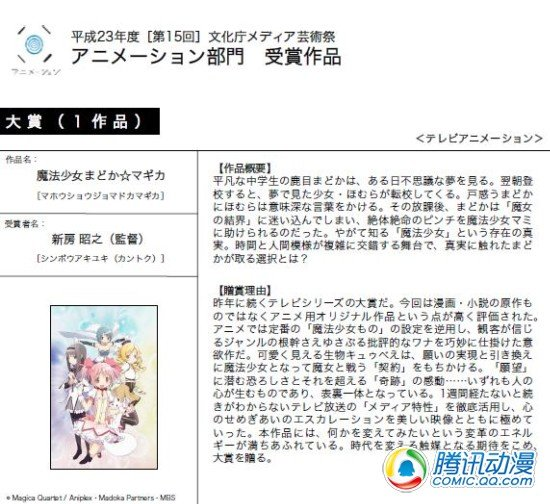 《小圆》获15回文化厅媒体艺术大赏