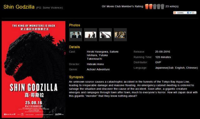 《真·哥斯拉》新加坡上映惨遭差评
