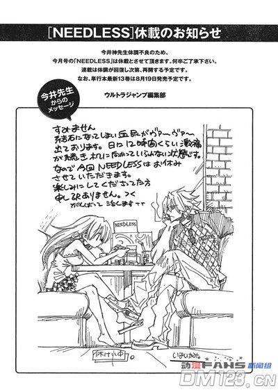 《NEEDLESS》今井神患病 漫画休刊