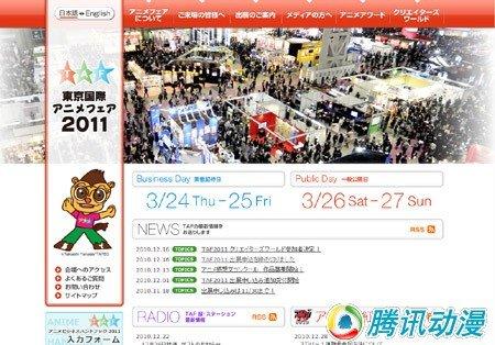 角川书店为首8社联合举办新动漫展