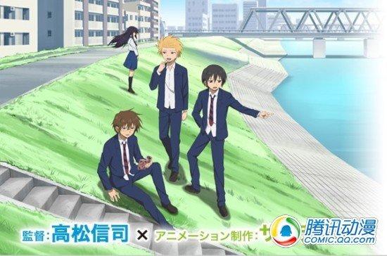 《男子高中生的日常》即将TV动画化