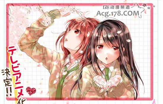 动画《恋爱研究所》定档7月份播出